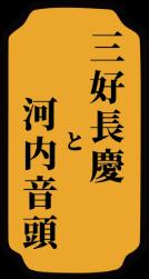三好長慶と河内音頭のロゴ